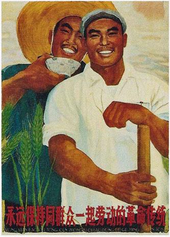 Maintenons la tradition révolutionnaire ! Que les cadres travaillent avec le peuple ! - 1963