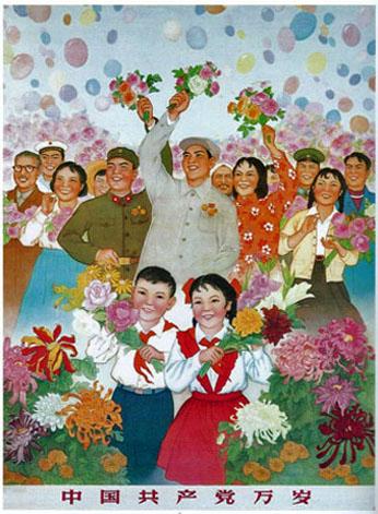Vive le Parti Communiste de Chine ! - 1964