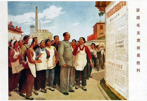 Suivons le président Mao et nous serons victorieux - 1971