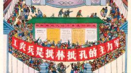 Yuang Zhixian : Une exposition pour critiquez Lin Biao et Confucius - 1974