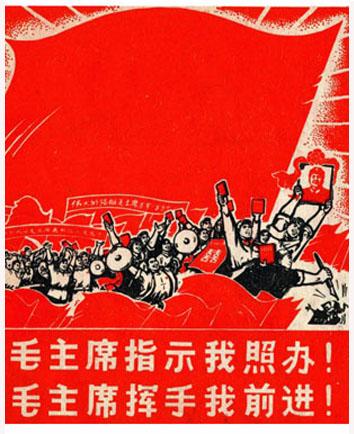 critique_de_lin_piao_et_de_confucius.jpg