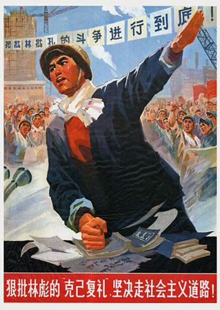 critique_revolutionnaire_des_entretiens_de_confucius.jpg