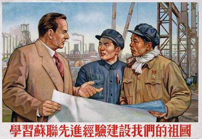 Appuyons-nous sur les avancées en matière économique en l'URSS pour bâtir notre nation - 1951