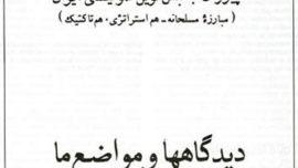 communistes_iran_2.jpg