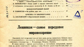 bolchevik-nr1.jpg