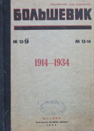 revue-bochevik-13-14.jpg