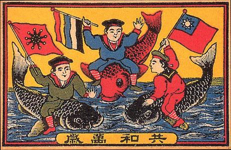 « Longue vie à l'union » : le slogan est accompagné du drapeau de la république au centre, du drapeau des forces armées à gauche (adoptée lors du soulèvement de Wuchang), du drapeau du Kuomintang à droite (qui devient le drapeau de la république en 1928)