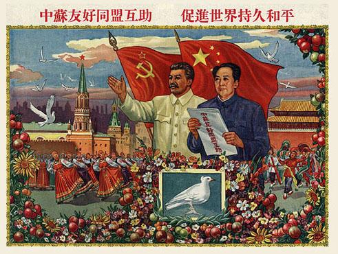 Affiche chinoise du début des années 1950, sur l'amitié et l'aide mutuelle sino-soviétique