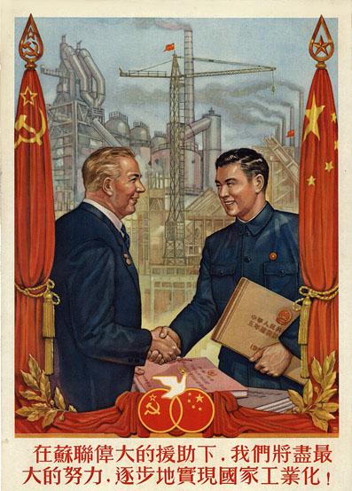 « Avec le grand soutien de l'Union Soviétique, et notre propre grande force, nous réaliserons pas à pas l'industrialisation de notre nation ! », affiche chinoise de 1953