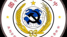 Emblème de la première république soviétique chinoise : « Prolétaires et peuples opprimés du monde, unissez-vous ! »