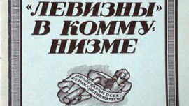 La Maladie infantile du communisme (le « gauchisme »), écrit par Lénine en mai 1920