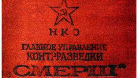 logo-smersh.jpg