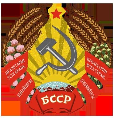 Emblème de la République Socialiste Soviétique de Biélorussie de 1938 à 1949