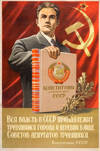 constitution-1936-17.jpg