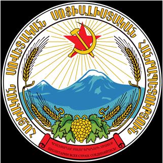 Emblème de la République Socialiste Soviétique de l'Arménie, adopté en 1937