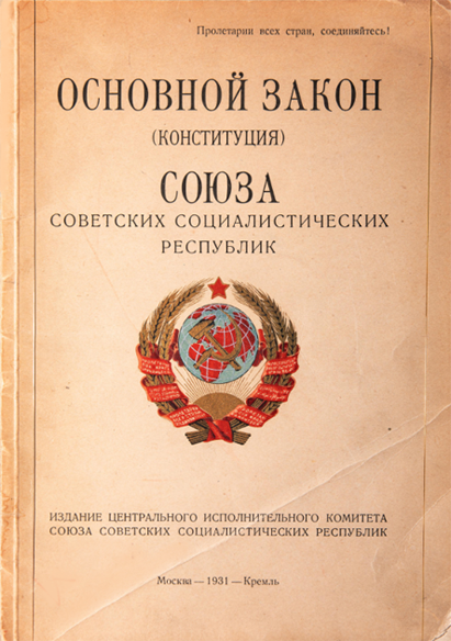 constitution_urss_1924.png