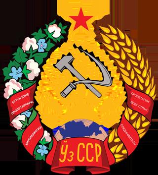 Emblème de la République Socialiste Soviétique d'Ouzbékistan en 1947