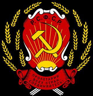 Emblème de la République Socialiste Soviétique de Russie de 1920 à 1956