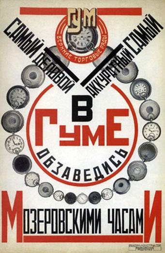 Publicité d'Alexandre Rodtchenko pour le grand magasin GOUM