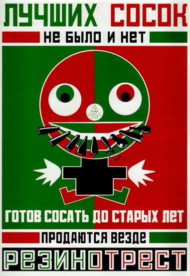Publicité d'Alexandre Rodtchenko et de Vladimir Maïakovsky pour les tétines de Rezinotrest, tellement de qualité qu'on a envie de les utiliser même devenu âgé !