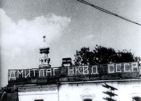 Le bâtiment central du Dmitlag du NKVD de l'URSS, établi dans un ancien monastère