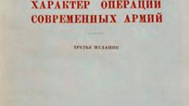 Les caractéristiques des opérations des armées modernes de Vladimir Triandafillov