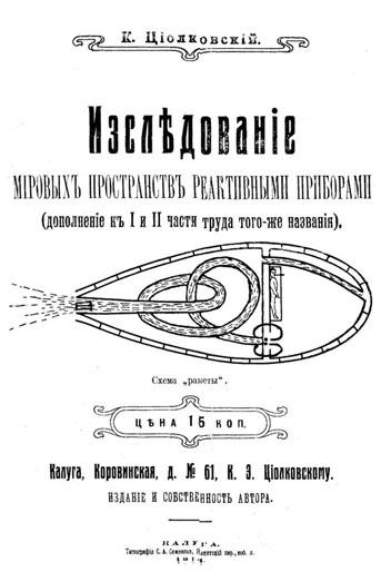 Konstantin Tsiolkovski : « L'exploration de l'espace cosmique au moyen des engins à réaction ».