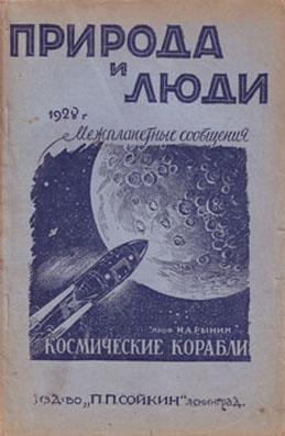 Les vaisseaux spatiaux dans la science-fiction